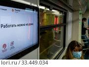 Купить «Власти Москвы призывают граждан работать из дома на информационных экранах в московском метро в связи с эпидемией коронавируса COVID-19», фото № 33449034, снято 28 марта 2020 г. (c) Николай Винокуров / Фотобанк Лори
