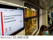 Купить «Информирование пассажиров московского метро о том, что с 28 марта по 5 апреля нерабочими дни в России в связи с эпидемией коронавируса COVID-19», фото № 33449038, снято 28 марта 2020 г. (c) Николай Винокуров / Фотобанк Лори
