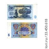 Купить «State Treasury Ticket of the USSR with a denomination of five rubles issued in 1961», фото № 33450618, снято 8 апреля 2020 г. (c) Валерий Смирнов / Фотобанк Лори