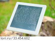 Купить «Plain Braille Notice», фото № 33454602, снято 5 апреля 2020 г. (c) age Fotostock / Фотобанк Лори
