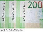 Купить «Банкноты Россия 200 рублей серии АА крупным планом, фон», фото № 33454866, снято 29 марта 2020 г. (c) александр афанасьев / Фотобанк Лори