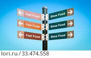 Купить «Street Sign the Direction Way to Slow versus Fast Food», фото № 33474558, снято 2 апреля 2020 г. (c) easy Fotostock / Фотобанк Лори