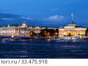 Купить «Night view of the Admiralty building, the Palace bridge and the Hermitage building. Saint Petersburg, Russia», фото № 33475918, снято 1 июня 2018 г. (c) Наталья Волкова / Фотобанк Лори