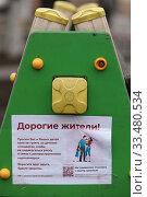 Купить «Объявление на детской площадка в дни Коронавирусной инфекции COVID-19», эксклюзивное фото № 33480534, снято 3 апреля 2020 г. (c) Дмитрий Неумоин / Фотобанк Лори