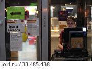 Купить «Касса Макдональдса в дни Коронавирусной инфекции», эксклюзивное фото № 33485438, снято 4 апреля 2020 г. (c) Дмитрий Неумоин / Фотобанк Лори