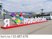 """Надпись """"Я люблю Новороссийск"""" (2019 год). Редакционное фото, фотограф Андрей Мигелев / Фотобанк Лори"""