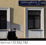 Москва люди на улице Первомайская в дни самоизоляции при Коронавирусе COVID-19. Редакционное фото, фотограф Дмитрий Неумоин / Фотобанк Лори