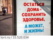 Купить «Баннер на центральной улице города Москвы, призывающий остаться дома, во время эпидемии коронавируса COVID-19 в России», фото № 33520034, снято 9 апреля 2020 г. (c) Николай Винокуров / Фотобанк Лори