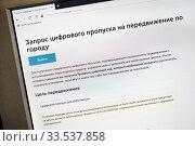 Купить «Страница сайта mos.ru. Запрос цифрового пропуска на передвижение по городу», эксклюзивное фото № 33537858, снято 13 апреля 2020 г. (c) Dmitry29 / Фотобанк Лори