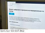 Купить «Портал mos.ru. Запрос цифрового пропуска на передвижение по городу», эксклюзивное фото № 33537862, снято 13 апреля 2020 г. (c) Dmitry29 / Фотобанк Лори