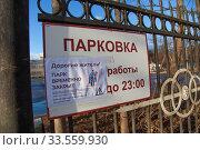 Купить «Эпидемия коронавируса, объявление о закрытии для посещения парка в г. Королев, Россия.», фото № 33559930, снято 15 апреля 2020 г. (c) chaoss / Фотобанк Лори