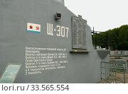 Купить «Краснознаменная подводная лодка Щ-307, боевая рубка. Выставка военно-морского флота мемориального комплекса «Парк Победы». Россия, город Москва, Поклонная гора», эксклюзивное фото № 33565554, снято 3 мая 2010 г. (c) Щеголева Ольга / Фотобанк Лори