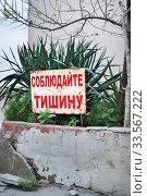"""Купить «Щит с надписью """"соблюдайте тишину""""», эксклюзивное фото № 33567222, снято 28 сентября 2018 г. (c) Dmitry29 / Фотобанк Лори"""