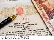 Купить «Документы для наследства. Свидетельстве о праве на наследство по завещанию,  российские деньги и авторучка», эксклюзивное фото № 33570802, снято 4 ноября 2019 г. (c) Игорь Низов / Фотобанк Лори