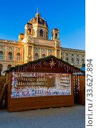 Купить «Christmas Market near Museum quarter in Vienna Austria - cityscape holiday background», фото № 33627894, снято 1 июня 2020 г. (c) easy Fotostock / Фотобанк Лори