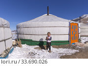 Купить «Asie, Mongolie, Ouest de la Mongolie, Montagnes de l'Altai, Yourte dans la neige avec un enfant / Asia, Mongolia, West Mongolia, Altai mountains, Yurt in the snow with a child.», фото № 33690026, снято 16 февраля 2019 г. (c) age Fotostock / Фотобанк Лори
