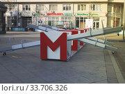 Купить «Общественные качели с символикой метрополитена», фото № 33706326, снято 3 сентября 2019 г. (c) Юлия Юриева / Фотобанк Лори