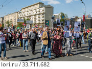"Купить «Procession of the public movement ""Immortal regiment"" in memory of the 26 million compatriots who died in the Great Patriotic War», фото № 33711682, снято 9 мая 2016 г. (c) Наталья Волкова / Фотобанк Лори"
