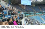 Зрители на трибунах стадиона, размыто. Стоковое видео, видеограф Кекяляйнен Андрей / Фотобанк Лори