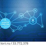 Купить «Quantum computing as modern technology concept», фото № 33772378, снято 5 июня 2020 г. (c) Elnur / Фотобанк Лори