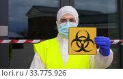 Купить «healthcare worker showing biohazard sign», видеоролик № 33775926, снято 10 мая 2020 г. (c) Syda Productions / Фотобанк Лори