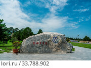 Xian, China - July 2019 : Large boulder on the site of Mausoleum of the First Qin Emperor, creator of the Terracota Army, Shaanxi Province. Стоковое фото, фотограф Zoonar.com/Pawel Opaska / easy Fotostock / Фотобанк Лори