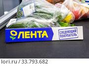 Goods separator on the conveyor belt. Text in Russian: Lenta, next purchaser (2019 год). Редакционное фото, фотограф FotograFF / Фотобанк Лори
