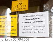 Купить «Объявление на дверях Гостиного Двора о закрытии универмага впервые за 235 лет. Санкт-Петербург», эксклюзивное фото № 33794566, снято 17 мая 2020 г. (c) Румянцева Наталия / Фотобанк Лори