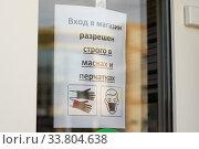 Информационный листок в магазине во время пандемии коронавируса COVID-19 в России о необходимости применения защитных средств. Редакционное фото, фотограф Алексей Букреев / Фотобанк Лори