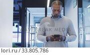 Купить «Businessman using smartphone in modern office», видеоролик № 33805786, снято 12 октября 2019 г. (c) Wavebreak Media / Фотобанк Лори