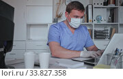 Focused doctor medical mask working with laptop in clinic office. Modern medicine and healthcare concept. Стоковое видео, видеограф Яков Филимонов / Фотобанк Лори