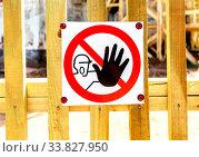Купить «Stop hand sign danger on the fence», фото № 33827950, снято 27 июля 2019 г. (c) FotograFF / Фотобанк Лори