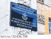Купить «Commemorative plaque on the building Embassy of USA to USSR», фото № 33836798, снято 5 октября 2019 г. (c) FotograFF / Фотобанк Лори