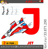Купить «Educational Cartoon Illustration of Letter J from Alphabet with Jet for Children», фото № 33871290, снято 30 мая 2020 г. (c) easy Fotostock / Фотобанк Лори