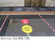 """Разметка и наклейки """"Более свободный вагон"""", """"Держите дистанцию 1,5 - 2 м"""" на платформе станции метро """"Китай-город"""" (2020 год). Редакционное фото, фотограф Dmitry29 / Фотобанк Лори"""