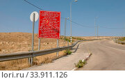 An entry sign by the side of a road to the palestinian territory. Стоковое фото, фотограф Zoonar.com/Christopher Bellette / age Fotostock / Фотобанк Лори