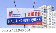 Плакат ''1 июля общероссийское голосование'' Липецк. Редакционное фото, фотограф Евгений Будюкин / Фотобанк Лори