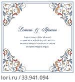 Floral pattern for invitation or greeting card. Стоковая иллюстрация, иллюстратор Ольга Козырина / Фотобанк Лори