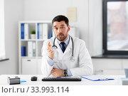 Купить «male doctor having video conference at hospital», фото № 33993114, снято 16 мая 2020 г. (c) Syda Productions / Фотобанк Лори