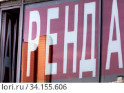 """Надпись """"Аренда"""" в витрине торгового центра в городе Москве, Россия (2020 год). Редакционное фото, фотограф Николай Винокуров / Фотобанк Лори"""