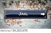 Купить «Street Sign the Direction Way to Jail», фото № 34203670, снято 11 июля 2020 г. (c) easy Fotostock / Фотобанк Лори