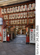 Купить «Entrance to the Nishiki-Tenmangu Shrine in the Nishiko Market. Kyoto. Japan», фото № 34206866, снято 22 октября 2007 г. (c) Serg Zastavkin / Фотобанк Лори