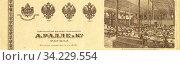 Оборотная сторона альбома для вышивания товарищества высшей парфюмерии А. Ралле и Ко, Москва. Дореволюционное издание. Стоковая иллюстрация, иллюстратор Мария Кылосова / Фотобанк Лори