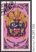 Купить «Традиционная ритуальная маска трёхглазого Бога Очирваань. Почтовая марка Монголии 1984 года», иллюстрация № 34297102 (c) александр афанасьев / Фотобанк Лори