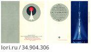 Приглашение посетить Останкинскую телебашню, 1979. Редакционное фото, фотограф Мария Кылосова / Фотобанк Лори