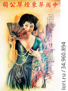 Advertisement characteristic of 'Old Shanghai' in the 1920-1940s, ... (2015 год). Редакционное фото, фотограф Pictures From History / age Fotostock / Фотобанк Лори