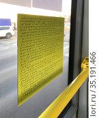 Информационная табличка в салоне общественного транспорта, написанная рельефно-точечным шрифтом Брайля для незрячих. Стоковое фото, фотограф Элина Гаревская / Фотобанк Лори