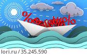 Бумажный кораблик с символами процентов плывет по волнам океана. Стоковая анимация, видеограф WalDeMarus / Фотобанк Лори
