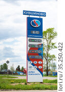 АЗС. Цена на бензин на заправке. AZS. The price of gasoline at the gas station. Редакционное фото, фотограф Мария / Фотобанк Лори