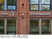 "Москва, банк ""Агропромкредит"" Редакционное фото, фотограф glokaya_kuzdra / Фотобанк Лори"
